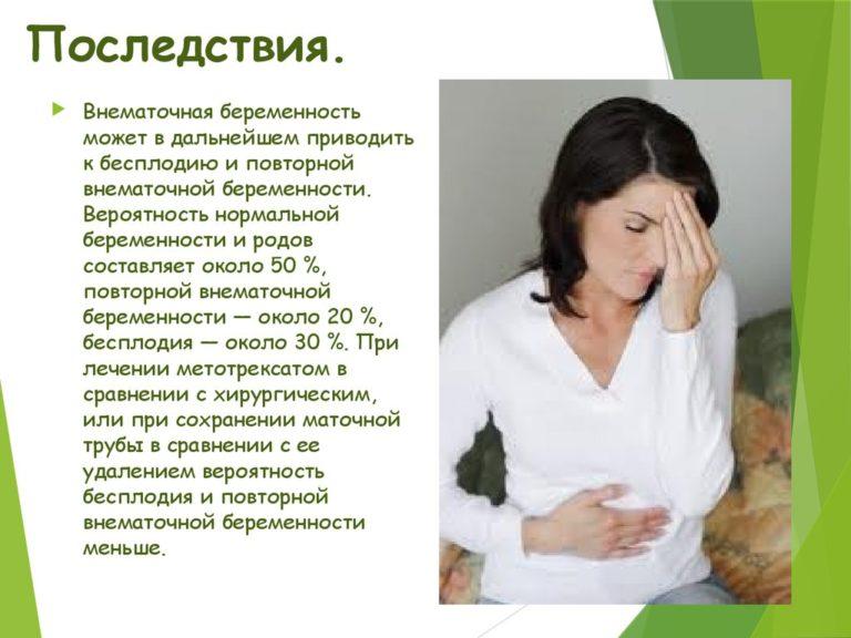 Как избежать повторной внематочной беременности