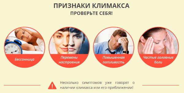 Как лечить депрессию при климаксе