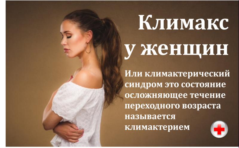 Полезен ли женщинам секс при климаксе -